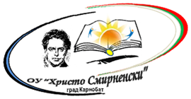 ОУ Христо Смирненски град Карнобат